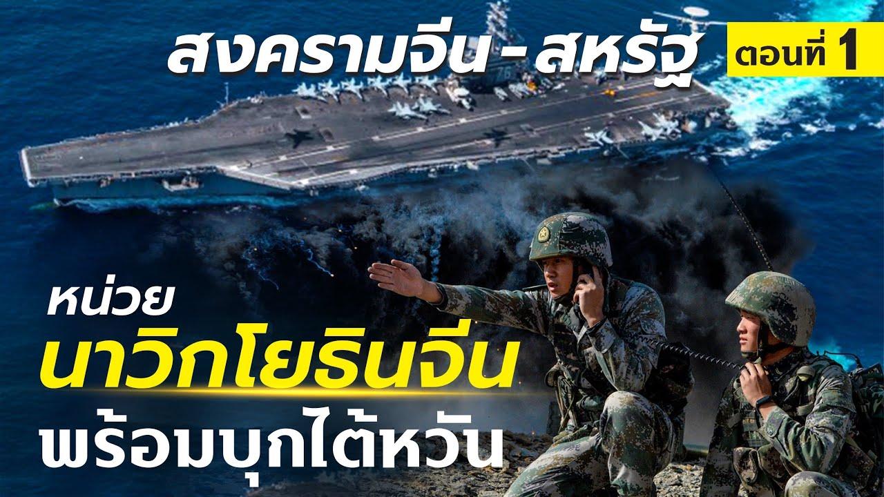 Download DB ซัวเถา - หน่วยนาวิกโยธินจีน พร้อมบุกไต้หวัน