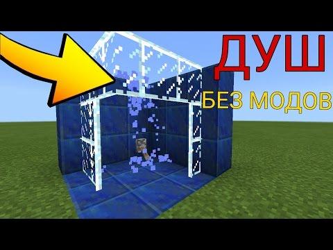 видео: РАБОЧИЙ ДУШ БЕЗ МОДОВ в Minecraft PE!