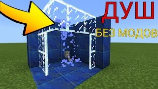 ✔РАБОЧИЙ ДУШ БЕЗ МОДОВ в Minecraft PE!