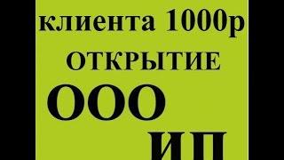 Открытие ООО в Ростове-на-Дону(Предоставляем услугу
