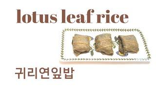 연잎밥(귀리연잎밥)건강레시피만들기