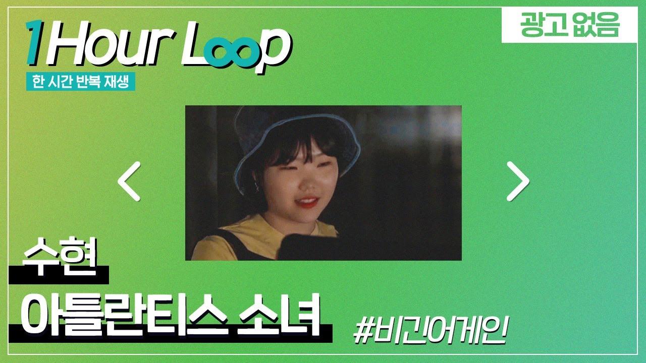 [▶️1Hour Loop] 수현 - 아틀란티스 소녀|가사(Lyrics) 포함&광고없음|비긴어게인3|JTBC 190809 방송