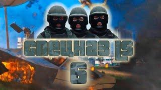 Спецназ LS | 6 - Изгнание | Сериал GTA 5