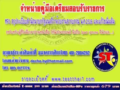 mp3 สรุปข้อสอบระเบียบสำนักนายกรัฐมนตรีว่าด้วยงานสารบรรณ พ ศ 2526