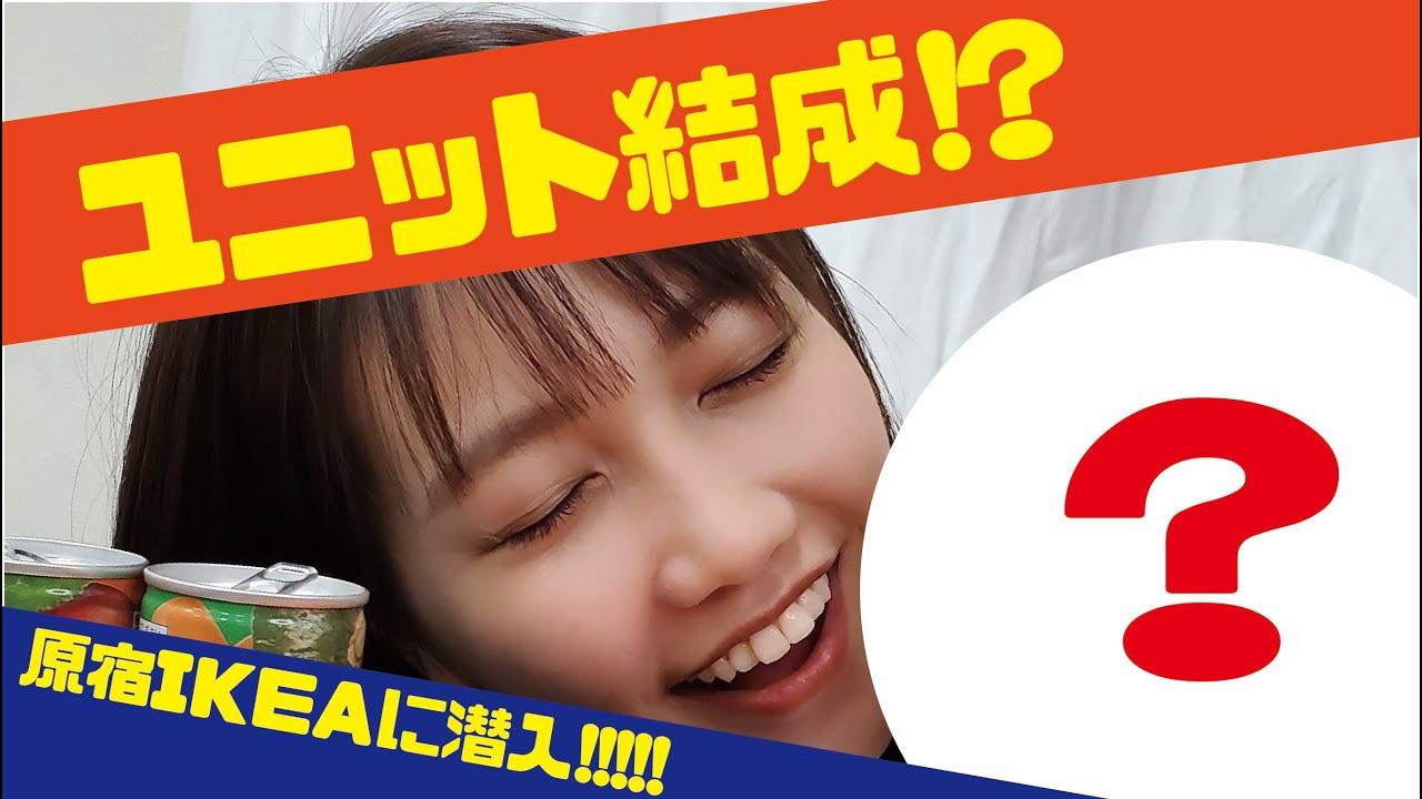 【ユニット結成!?!?] 原宿IKEA行ってきた!