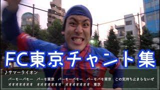 一部だけですが、FC東京のチャント集を作りました.