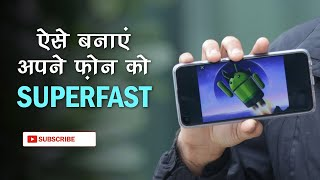 Android Smartphone को ऐसे करें Fast | How to make your smart phone more faster by ( TPSG)