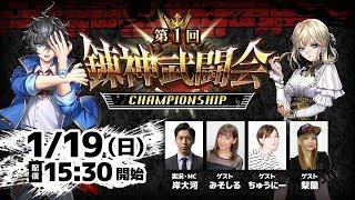 【錬スト】第1回錬神武闘会 CHAMPIONSHIP 決勝ラウンド生放送