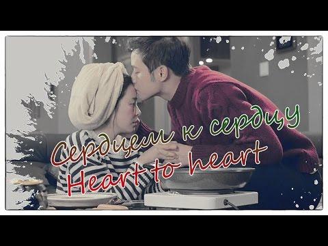знакомства сердце к сердцу