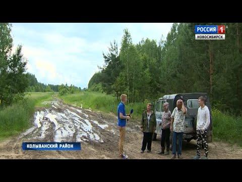 Деревни в Колыванском районе после дождей становятся отрезанными от цивилизации