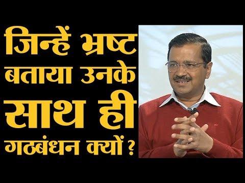 Arvind Kejriwal Latest Interview: Delhi में किसी भी हाल में Congress से Alliance चाहती है AAP?