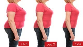 5 طرق لفقدان وزنك بسرعة جنونية... حتى اذا كان وزنك طن !!