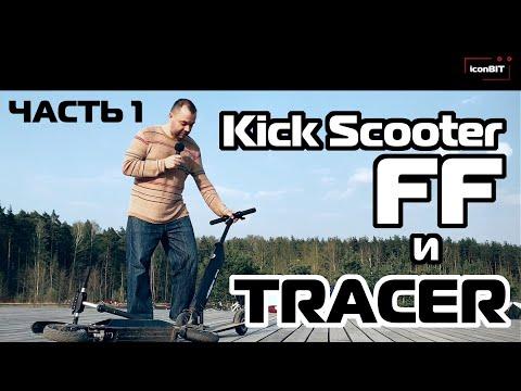 IconBit Kick Scooter Tracer