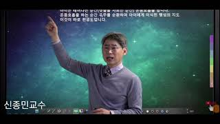 (퍼온영상) 신종민교수 천문학 미신 vs 과학 + 김정…