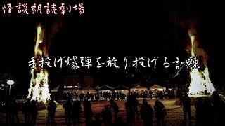 【怪談】手投げ爆弾を放り投げる訓練【朗読】 VOICEROID 民安ともえ EX...