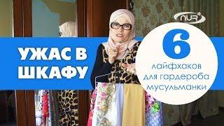 6 лайфхаков для гардероба мусульманки