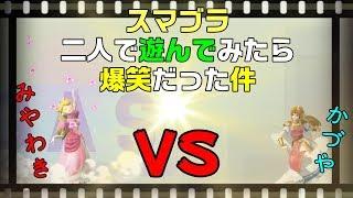 【レッグル】スマブラ二人で遊んだら爆笑だった件【スマブラ】 thumbnail