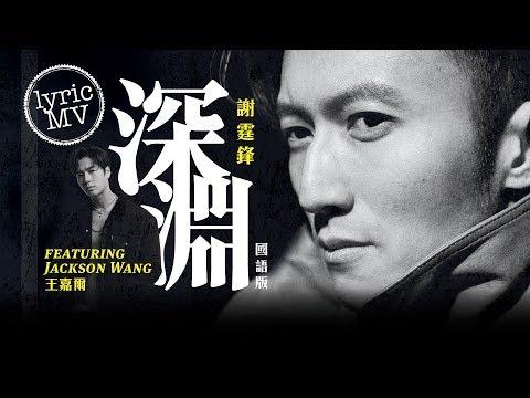 謝霆鋒 Nicholas Tse feat. Jackson Wang 王嘉爾《深淵》 (Abyss) [Lyric MV]