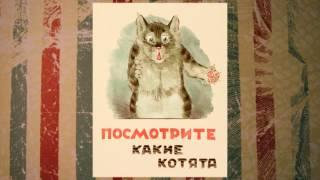 Стихи ПОСМОТРИТЕ, КАКИЕ КОТЯТА! В. Матвеев, читаем для маленьких