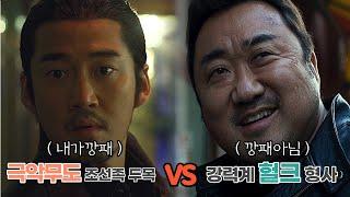 (영화리뷰/한국영화) 잔혹하고 무자비한 조선족두목 VS…