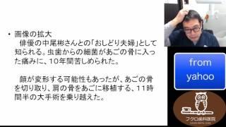 池波志乃さん あごの骨髄炎 虫歯から細菌 苦しみ10年