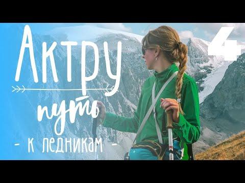 Алтай - экстремальный  путь в долину  Актру ( Ледники, Голубое озеро, перевал Учителя)