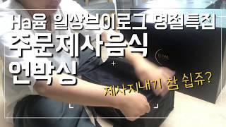 주문제사음식리뷰/제사음…