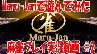 【ゲーム】#2オンライン麻雀Maru-Jan(まるじゃん)プレイ実況動画