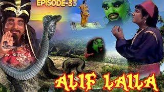 ALIF LAILA # अलिफ़ लैला #  सुपरहिट हिन्दी टीवी सीरियल  # धाराबाहिक -33 #