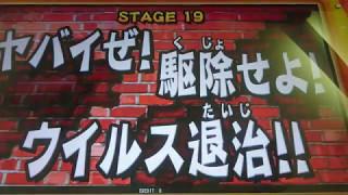 ザ★ビシバシ no continue clear