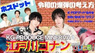 【憧れてもいいとも!】KG-PRODUCE-MINERVA 江戸川コナン!YouTubeチャンネル『ホスドット』始動