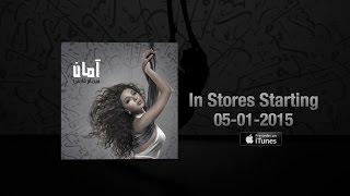 Aman Album Teaser for Myriam Fares برومو ألبوم آمان لميريام فارس