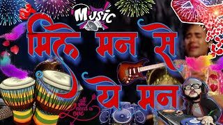 Bollywood  Songs - Mile Mann Se Yeh Mann Video Song - 1889 HIT DJ SONGS