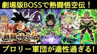 悟空 伝 劇場 版 boss