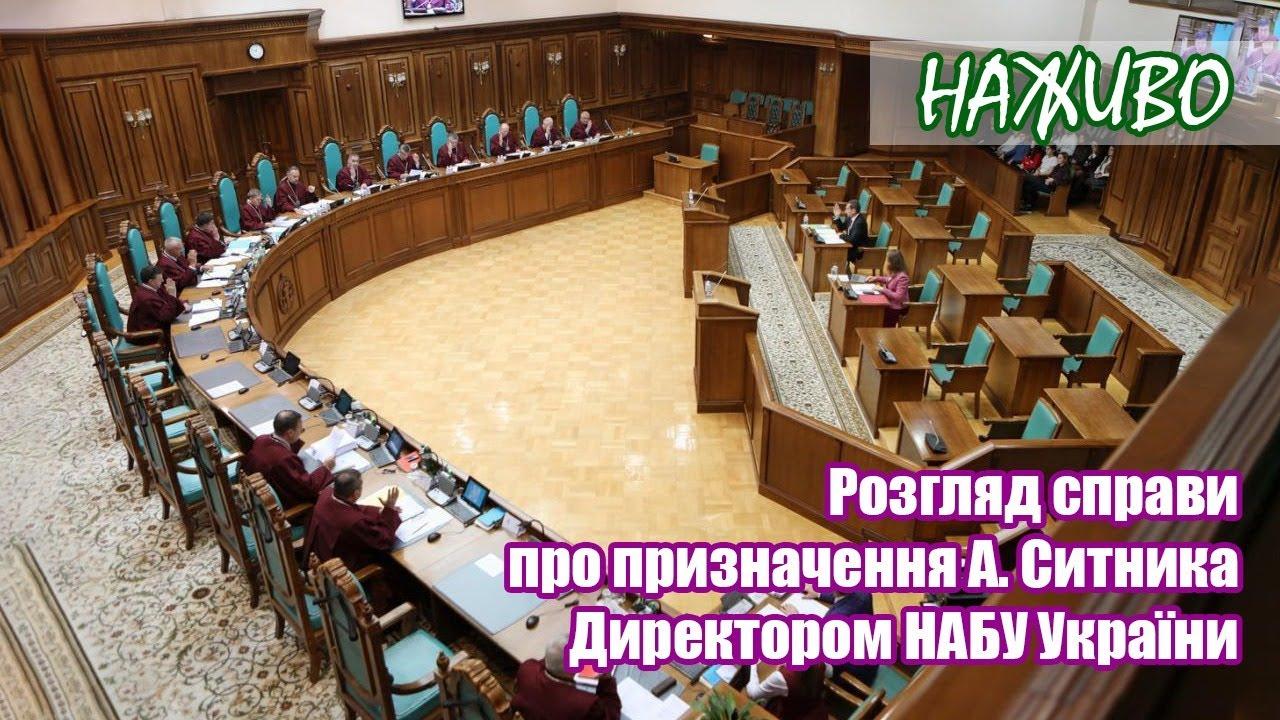 Наживо   Розгляд справи про призначення А. Ситника Директором НАБУ України.