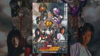 仮面ライダー555(ファイズ) パラダイス・ロスト thumbnail