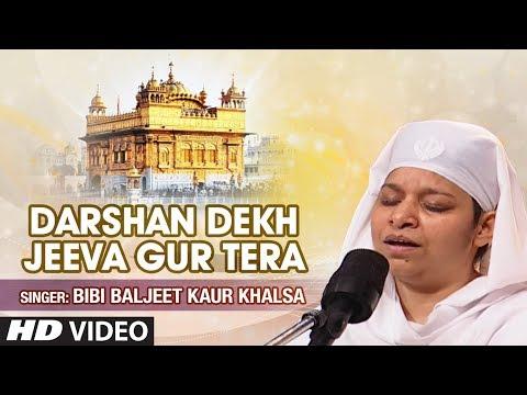 Bibi Baljeet Kaur Khalsa | Darshan Dekh Jeeva Gur Tera (Shabad) | Shabad Gurbani