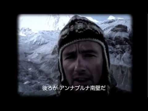 映画『アンナプルナ南壁 7,400mの男たち』予告編