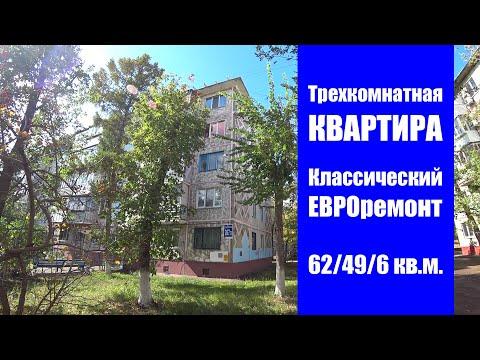 Отличная трехкомнатная квартира с камином / г. Оренбург, ул. Пролетарская, д. 267/2
