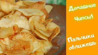 Как сделать домашние чипсы на сковороде. Своими руками