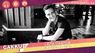 Али Окапов - Жаным сәлем (audio)