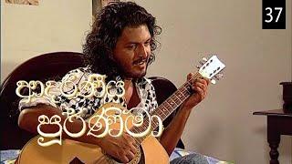 Adaraniya Purnima | Episode 37 (ආදරණීය පූර්ණිමා) Thumbnail