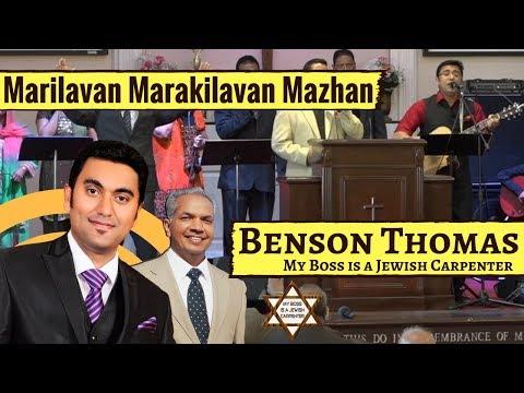 Marillavan Marakillavan   Malayalam Christian Worship   Benson Thomas