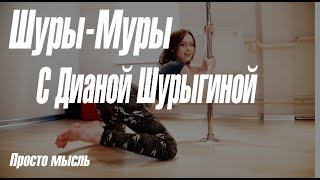 """Шуры-Муры"" с Дианой Шурыгиной обзор проекта Малахова"