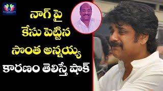 Akkineni Elder Brother Gives Big Shock To Nagarjuna   Tollywood Updates   Telugu Full Screen