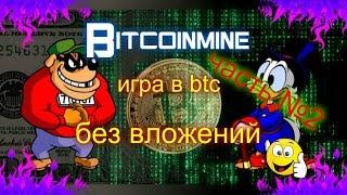 Bitcoinmine!!! обзор игры и мои депозиты (вывод без вложений)