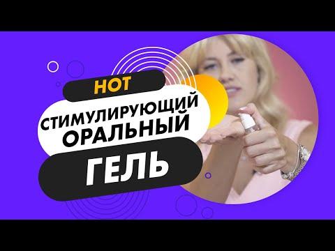 СТИМУЛИРУЮЩИЙ ОРАЛЬНЫЙ ГЕЛЬ HOT. 18+