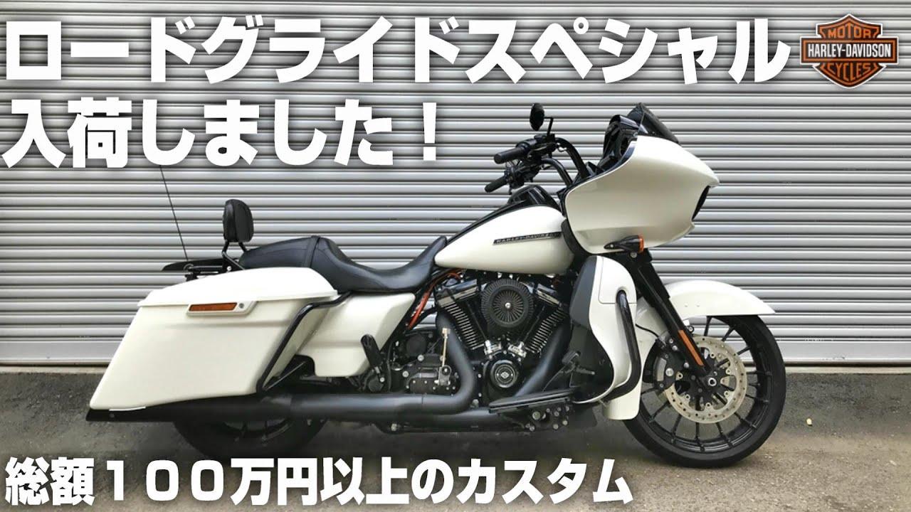SOLD OUT【ハーレーダビッドソン】総額100万円以上のカスタム!「ロードグライドスペシャル」が入荷!2018 Road Glide Special FLTRXS