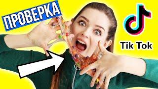 Проверка рецептов из Тик Тока! Съедобный слайм! Фудхаки 🐞 Afinka