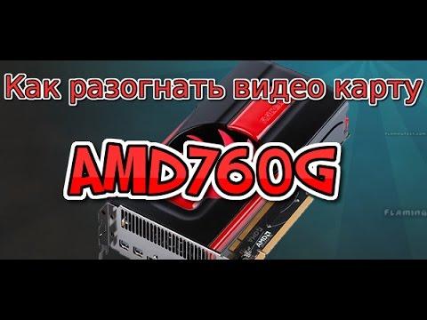 скачать драйвер для видеокарты Amd 760g - фото 3